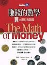 賺錢的數學 :  算出理財金頭腦 /