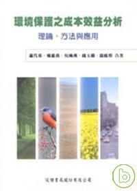 環境保護之成本效益分析 :  理論、方法與應用 /