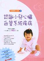 認識小兒心臟血管系統疾病 =  Get know the pediatric vascular system and diseases /