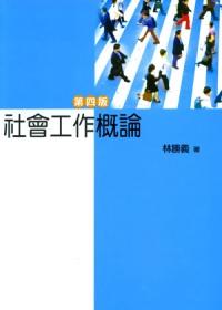 社會工作概論(第四版)