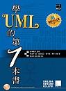 學UML的第1本書