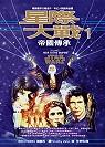 星際大戰,帝國傳承
