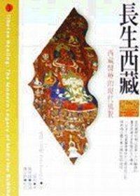 長生西藏:西藏醫療的現代風貌