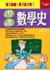 漫畫數學史