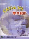 CATIA V5零件設計