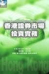 香港證券市場投資實務