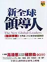 新全球領導人:《誰與爭鋒》世界級三大企業領袖稱霸傳奇