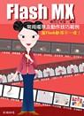 Flash MX問答集:常用場景與動作技巧範例
