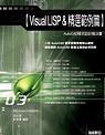 AutoCAD程式設計魔法書,Visual LISP &精選範例篇