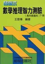 啟發式數學智力測驗 (下) 高年級(五版)