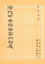 清代中央司法審判制度 /