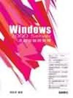 Windows 2000 Server系統安裝與管理