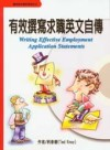 有效撰寫求職英文自傳 = Writing effective employment application statements