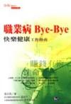 職業病Bye-Bye:快樂健康工作指南