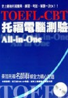 TOEFL-CBT托福電腦測驗All-in-One