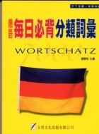 德語每日必背分類詞彙