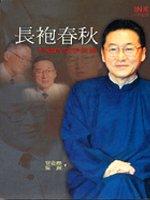 長袍春秋:李敖的文字世界