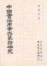 中國書法用筆與篆隸研究 /