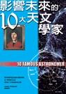 影響未來的10大天文學家