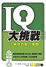 IQ大挑戰:了解你的智力潛能