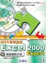 Excel 2000模擬實戰手冊:MOS專業認證
