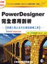 PowerDesigner完全應用剖析:軟體工程之全方位模型建構工具
