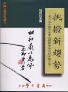 挑撥新趨勢 :  第二屆中國女性書寫國際學術研討會論文集 /