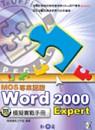 Word 2000模擬實戰手冊:MOS專業認證