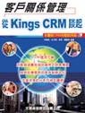 客戶關係管理:從Kings CRM談起
