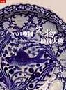2003中國文物拍賣大典 = 2003 Chinese ceramics and works of art auction