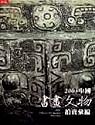 2003中國書畫文物拍賣彙編 = 2003 Chinese art auction directory