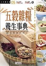 五穀雜糧養生事典