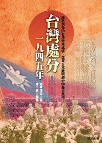 台灣處分一九四五年