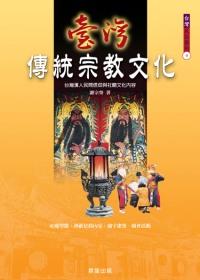台灣傳統宗教文化 :  台灣漢人民間信仰與社廟文化內容 /