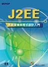 J2EE系統架構與程式設計入門