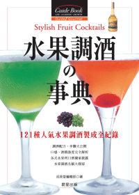 水果調酒の事典 : 121種人氣水果調酒製成全記錄 = Stylish fruit cocktails