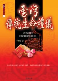 臺灣傳統生命禮儀