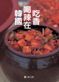 吃香喝辣在韓國