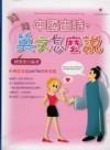 中國古詩,英文怎麼說