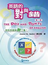 英語的對與錯 =  The dos and don