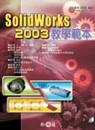 SolidWorks 2003教學範本