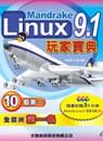 Mandrake Linux 9.1玩家寶典
