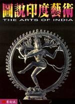 圖說印度藝術 = The arts of India