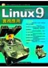 Red Hat Linux 9實務應用 /