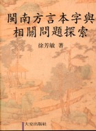 閩南方言本字與相關問題探索