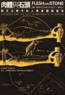 肉體與石頭 :  西方文明中的人類身體與城市 /