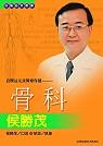良醫益友談醫療保健 :  骨科侯勝茂 /