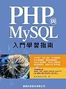 PHP與MySQL入門學習指南