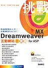 Dreamweaver MX互動網站百寶箱For ASP