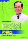 良醫益友談醫療保健:呼吸系統科郭壽雄